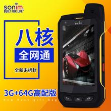硕箩姆xp7s智能三防手机正品户外军工电信4G全网通正版八核sonim