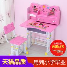 组合宝宝课桌小学生家用卡通书桌可升降 儿童学习桌椅写字桌套装