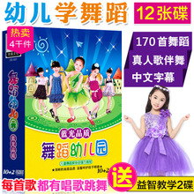 幼儿园舞蹈教学视频170首儿歌dvd碟片儿童宝宝学跳舞教程歌曲光盘
