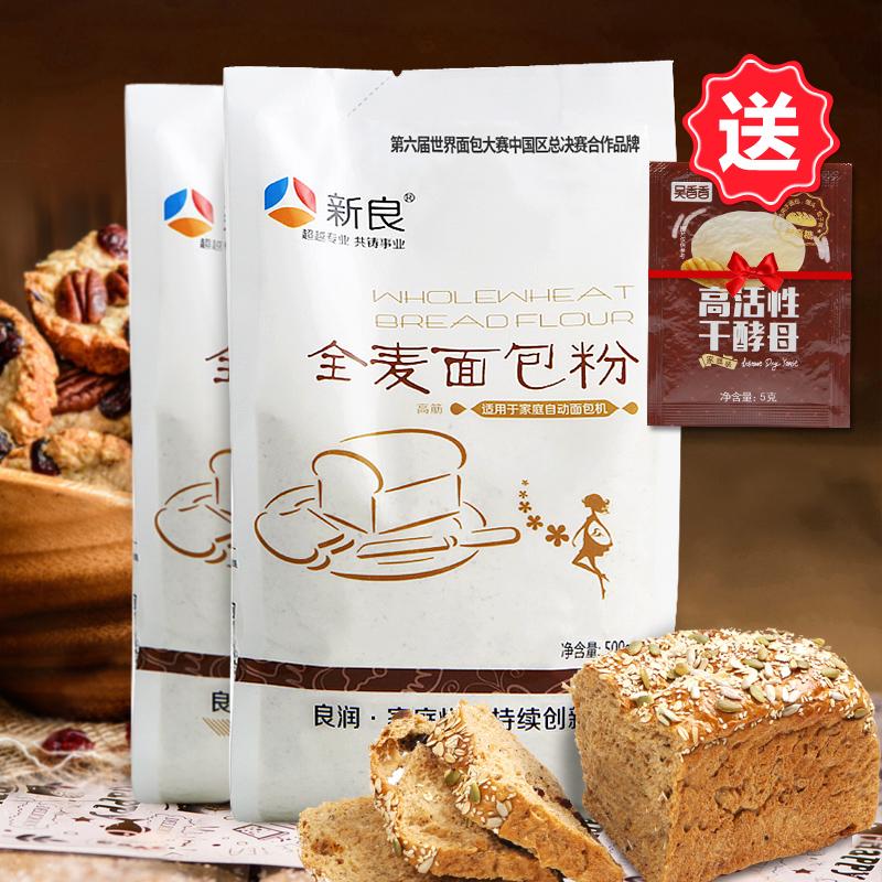 新良全麦面粉麸皮烘焙材料机用专面包粉1kg小麦高筋粉家用小包装