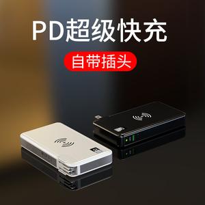 无线充电宝充电器二合一PD闪充苹果X小米9快充移动电源自带插头