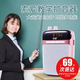 索爱 s-318无线 小蜜蜂扩音器 教师专用喇叭迷你讲课导游播放器