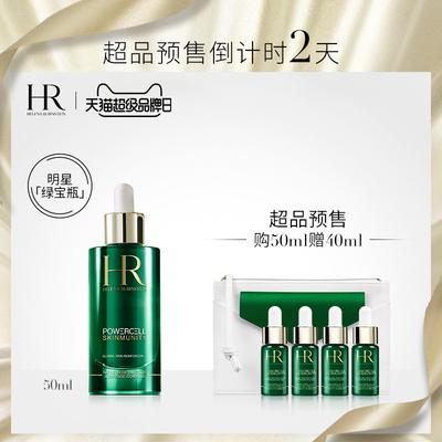 【超级品牌日】HR赫莲娜绿宝瓶精华30ml/50ml修护抗氧面部精华液