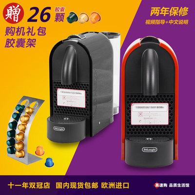 现货雀巢U系列Nespresso全自动胶囊咖啡机XN2501EN110奈斯派索C50特价