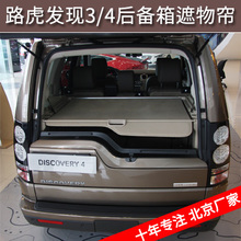 Suitable for Land Rover found 3/4 shade curtain, Land Rover trunk, special refit accessories accessories, car curtain.