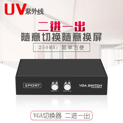 紫外线 VGA切换器2进1出显示器VGA接口分屏器 二进一视频切换器