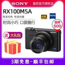 RX100M5A索尼黑卡自拍美颜家用数码 DSC Sony 照相机黑卡M5A 索尼