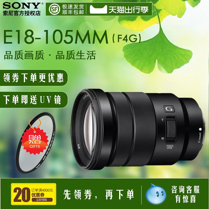 Sony/索尼 E PZ 18-105mm F4 G OSS恒定光圈变焦镜头 E18-105现货