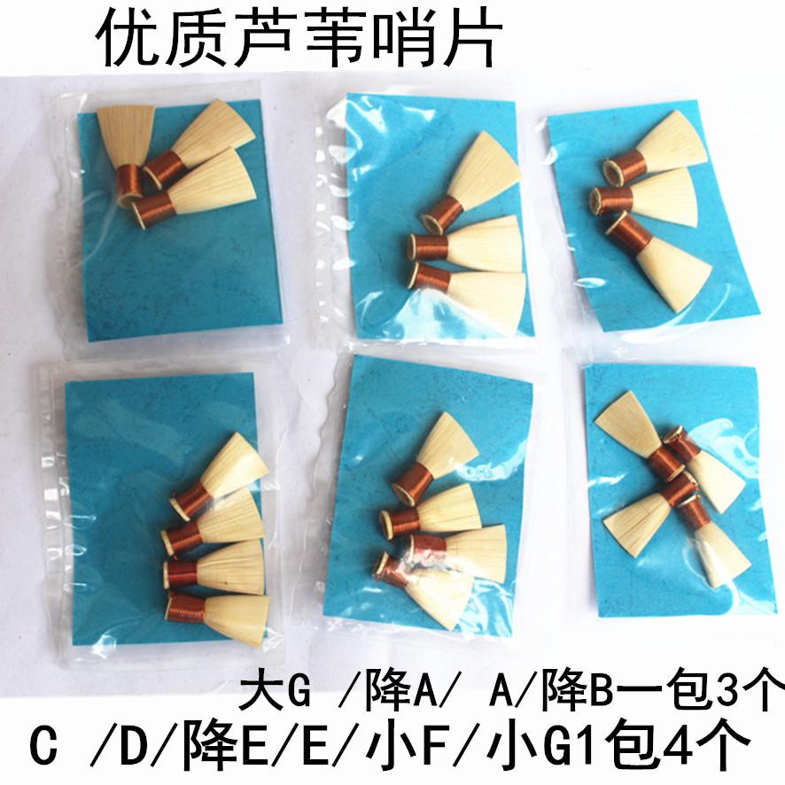 Китайский гобой Артикул 535343859240