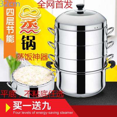 蒸锅不锈钢4四层复底加厚节能锅蒸馒头包子米饭多层蒸锅电磁炉用哪个牌子好