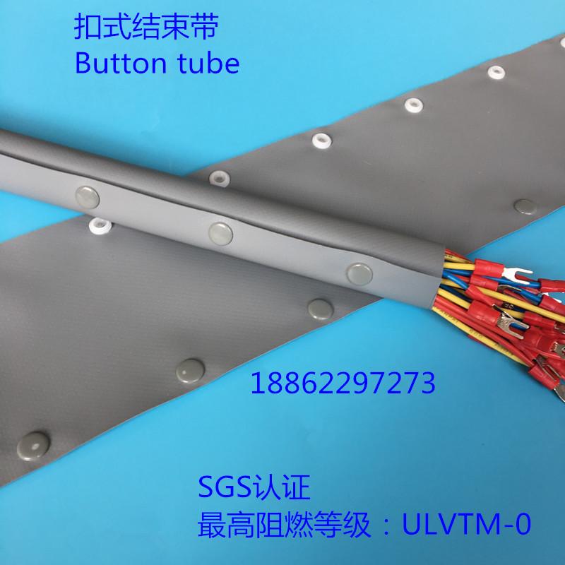 扣式结束带PS-222扣式套管 扣式保护带长度75米一卷厂家直销