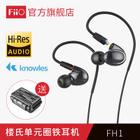 FiiO/ fly proud FH1 lap iron HIFI fever in-ear bass headset wire with Mai Lou earplugs