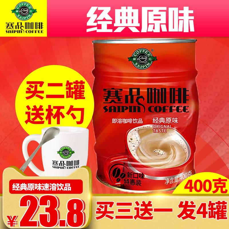 买2送杯赛品云南小粒咖啡罐装400g原味咖啡粉 速溶咖啡大袋装桶装1元优惠券