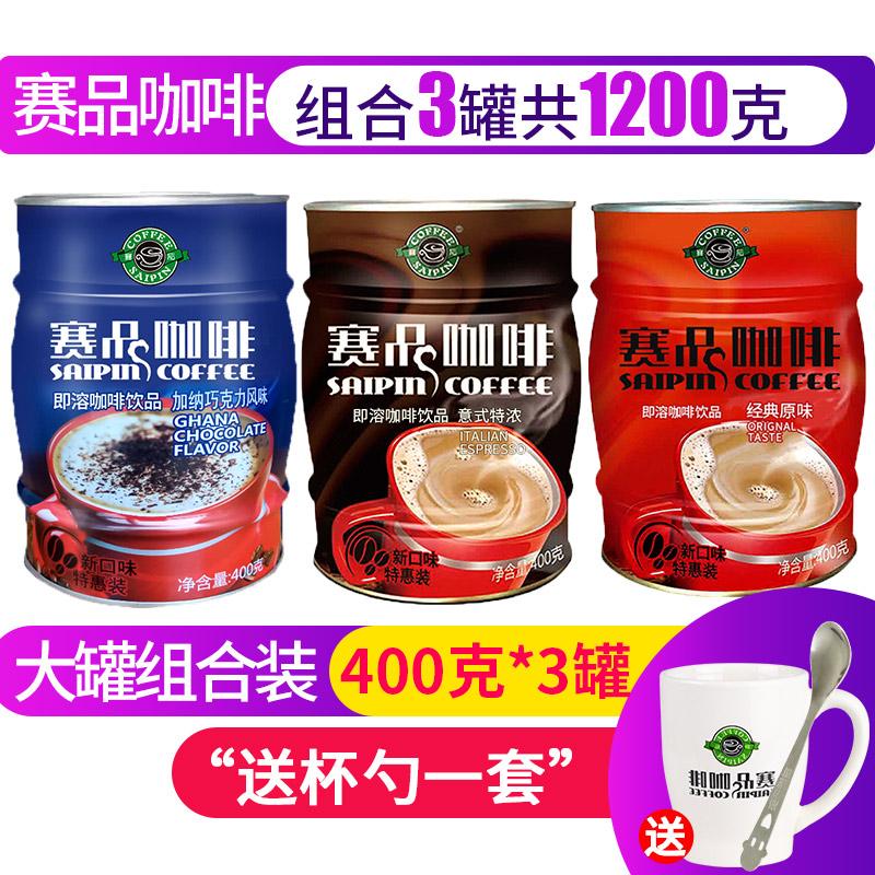 赛品咖啡粉1200g 速溶咖啡罐装组合香浓拿铁特浓巧克力咖啡桶装5元优惠券