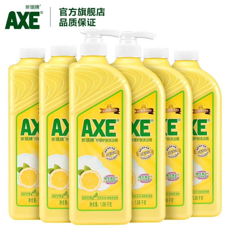 香港AXE斧头牌柠檬洗洁精1.08kg*6瓶装蔬果洗涤碗剂家庭用促销装