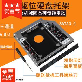 小能手联想Z400 Z500 Z510 G400S S410 G405光驱位固态托架硬盘硬