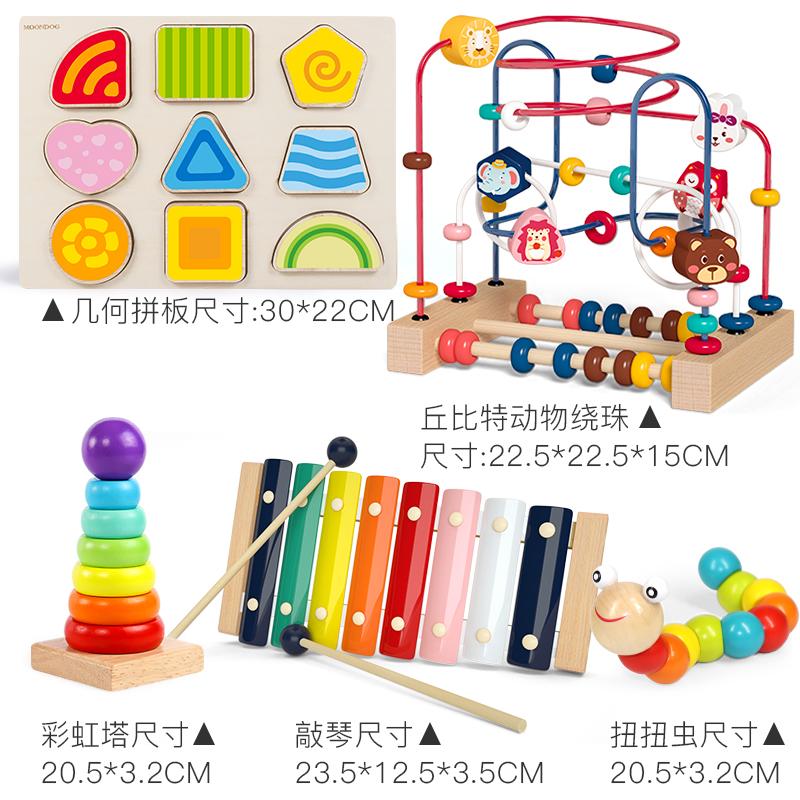 婴儿童绕珠串珠益智力开发玩具积木制男孩女孩0宝宝1-2-3岁半早教