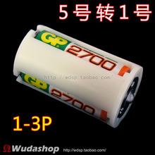 3节5号电池转换1号电池AA电池转D型大号电池转接桶 转换桶 转换器