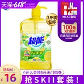 超能活力柠檬洗洁精1.5kg家庭装家用3斤大桶装正品促销包邮食品用