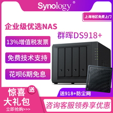 Free door-to-door Synology Group Hui DS918+Network Memory NAS Storage Server Private Cloud Storage Group Hui 4-bit NAS Shared Hard Disk Box