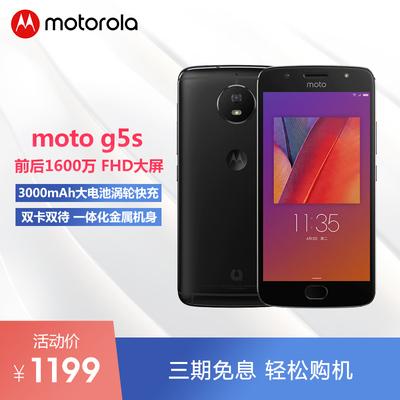 【聚】Motorola/摩托罗拉 g5s前后1600万摄像 4+64GB  FHD高清大屏  八核处理器 PDAF快速对焦 F2.0