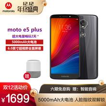 【聚】Motorola/摩托罗拉 E5 plus超视野全面屏4G全网通人脸指纹双解锁智能手机5000maH大电池mot