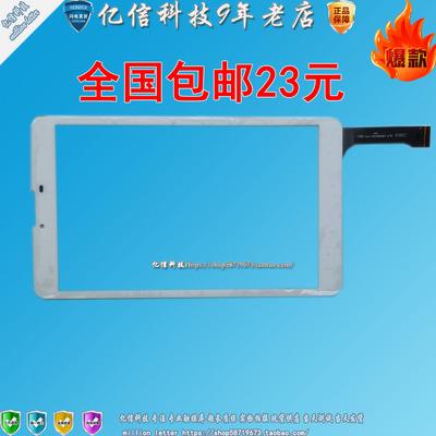 台电科技P80 3G八核四核P70触摸屏pb80jg1730-r2触摸外屏 手写屏