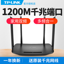 TP Full Gigabit Port Edition 1200M Dual Frequency Wireless Router Household Cable Telecom Mobile 200 Broadband High Speed Wall-Crossing Dual 1000M Network Port 11AC Oil Leakage TP-LINK Four Antennas