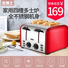 2202烤面包机4片商用全自动土司多士炉家用早餐吐司机 杰博士