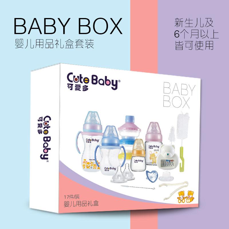 可爱多pp奶瓶套装初生婴儿宽口径玻璃奶瓶送礼宝宝成长19件套礼盒5元优惠券