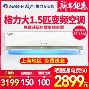 Gree/格力 KFR-35GW/(35556)Ga-3格力变频大1.5P匹冷暖挂机空调