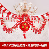 Wedding supplies wedding room living room room decoration pull flower creative new house wedding layout package non-woven hi word