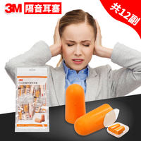 3m earplugs anti-noise sleep dormitory noisy students mute snooze sleep with work anti-noise professional soundproof female
