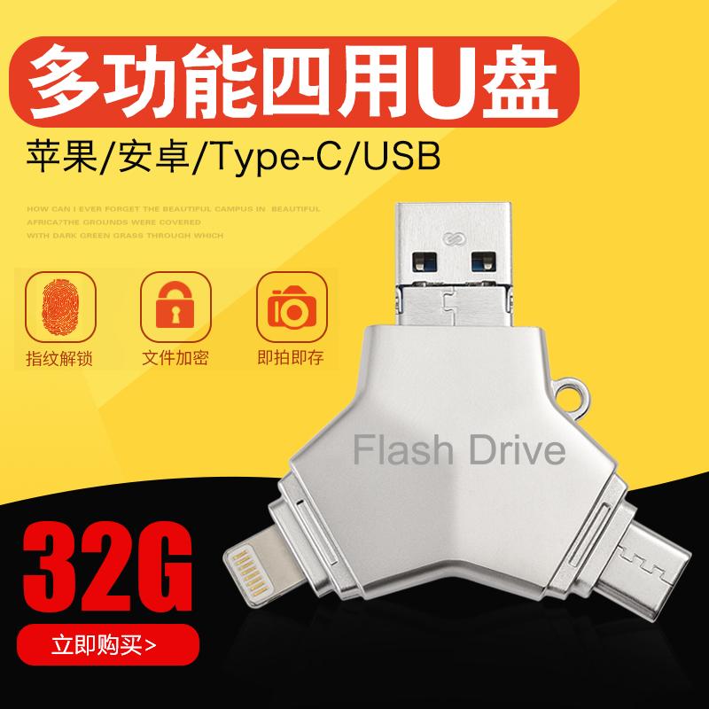 蘋果u盤32g可插手機電腦兩用oppo加密vivo安卓type-c接口7禮品8定制X華為ipad多功能iphone外接otg優盤小米6