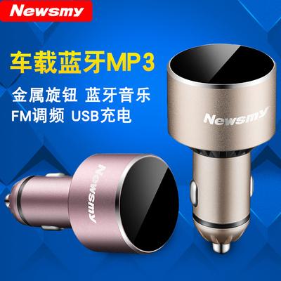 纽曼C58车载mp3播放器蓝牙接收器汽车FM发射手机充电蓝牙免提电话