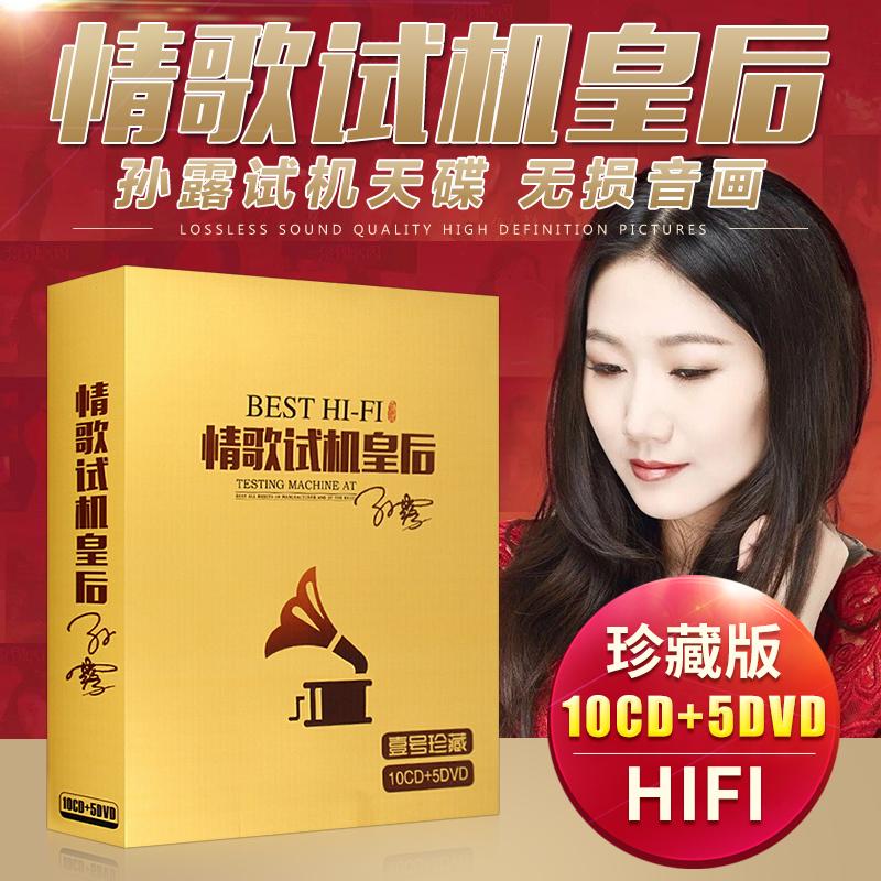 Музыкальные CD и DVD диски Артикул 584528295431