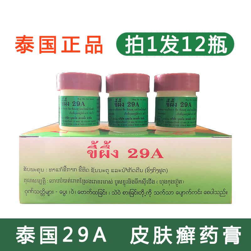 泰国29a藓膏原装正品进口皮肤外用乳膏软膏癣药膏7.5g止痒抑菌
