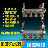 地暖分水器黄铜分集水器地热分水器1寸DN25分水器主阀门ppr过滤阀
