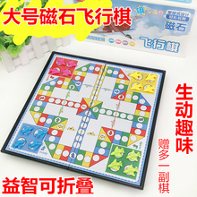Baoyou large foldable magnetic chessboard flying chess portable puzzle toy magnet chessboard flying game chess