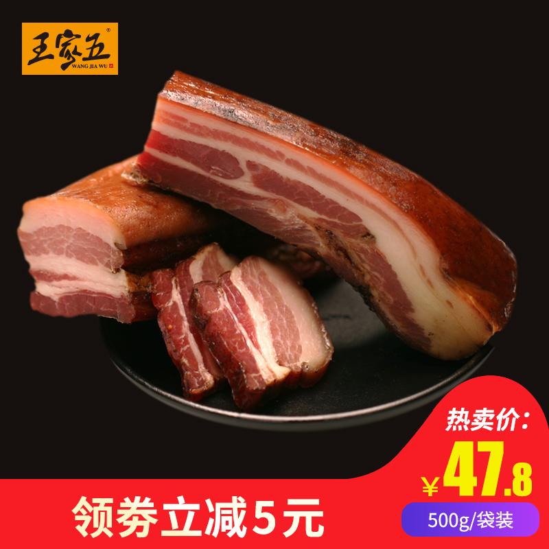 王家五 五花腊肉湖南湘西腊肉特产农家土猪肉柴火烟熏腊肉500g