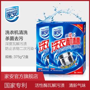 家安洗衣机槽清洗剂清洁剂全自动滚筒波轮除菌去污洗衣机2盒6袋