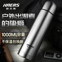 哈尔斯不锈钢大容量保温杯真空便携男女学生1000ml商务户外保温壶