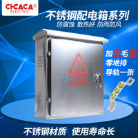 CHCACA distribution box 304 stainless steel electric box 201 strong electric box monitoring rain box outdoor stainless steel weak box