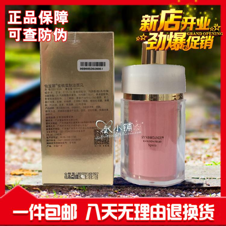 美容院正品SS1101A仙宝丽 黄金水果 蜜桃柔白洁肤乳100ml 洗面奶