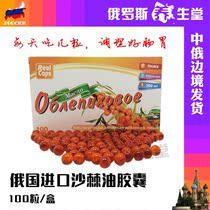 俄罗斯阿尔泰沙棘油胶囊冷榨冷压沙棘果油沙棘籽油原装简装100粒