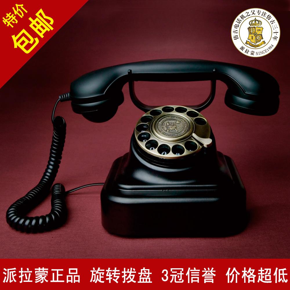 派拉蒙仿古電話