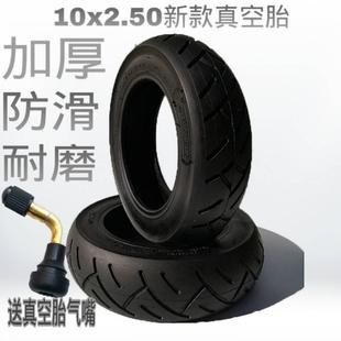 电动滑板车真空胎10x2.50内胎外胎防爆胎踏板车车胎10寸轮胎加厚