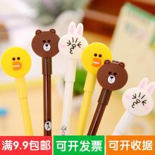 日韩创意文具 卡通黑色中性笔 萌兔小熊可爱签字笔小学生奖品礼品
