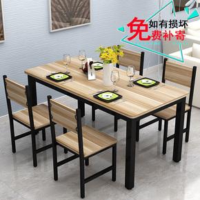 简约现代快餐桌椅组合 小户型饭店餐桌家用餐厅小吃一桌四椅