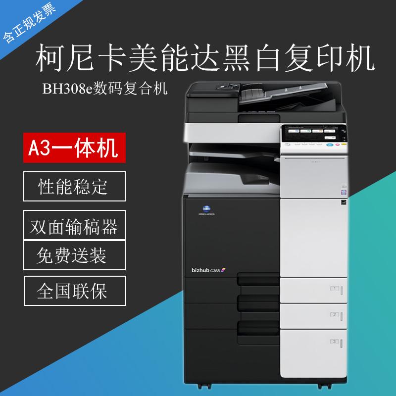 全新柯尼卡美能达C308彩色复合复印机扫描复印打印多功能一体机